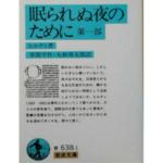 眠られぬ夜のために-カール・ヒルティ-idobon.com