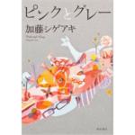ピンクとグレー-加藤シゲアキ-idobon.com