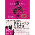 生まれつき美人に見せる-吉川康雄-idobon.com
