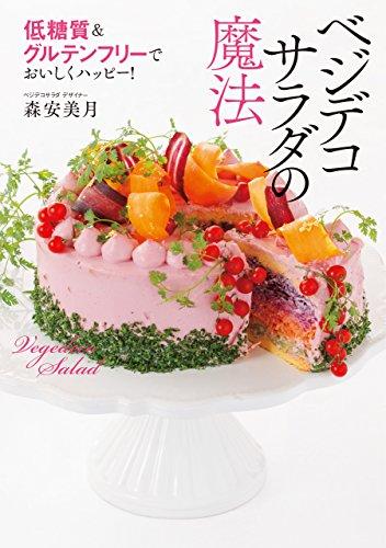 低糖質&グルテンフリーでおいしくハッピー ベジデコサラダの魔法-森安美月-idobon.com