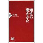 知性の磨き方-林望-idobon.com