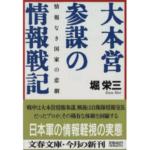 大本営参謀の情報戦記 情報なき国家の悲劇-堀 栄三-idobon.com