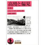 高慢と偏見(上)-ジェーン・オースティン-idobon.com