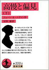 高慢と偏見(下)-ジェーン・オースティン-idobon.com