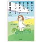 女の子が生きていくときに、覚えていてほしいこと-西原理恵子-idobon.com