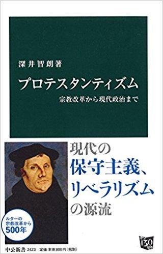 プロテスタンティズム 宗教改革から現代政治まで-深井 智朗-idobon.com