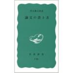 論文の書き方-清水幾太郎-idobon.com