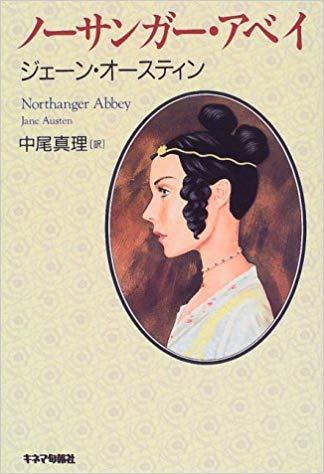 ノーサンガー・アベイ-ジェーン・オースティン-idobon.com