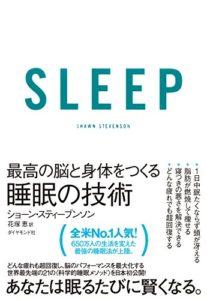 SLEEP-最高の脳と身体をつくる睡眠の技術-ショーン・スティーブンソン-idobon.com