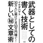 武器としての書く技術-イケダハヤト-idobon.com
