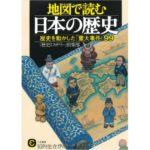 地図で読む日本の歴史―歴史を動かした「重大事件」99 (知的生きかた文庫) -「歴史ミステリー」倶楽部 -idobon.com