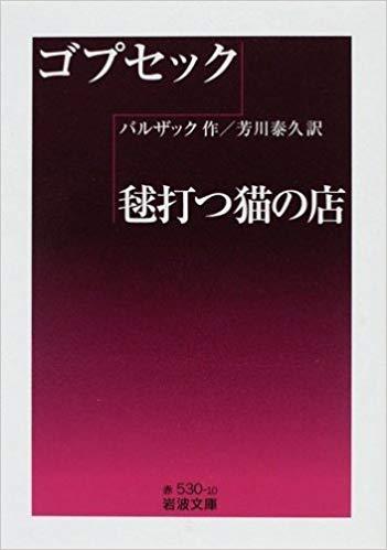 ゴプセック 毬打つ猫の店-バルザック-idobon.com