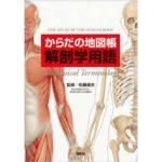 からだの地図帳 解剖学用語-監修/佐藤達夫-idobon.com