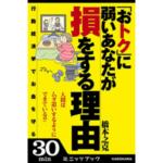 「おトク」に弱いあなたが損をする理由-橋本之克-idobon.com