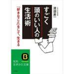 すごく頭のいい人の生活術-渡部昇一-idobon.com