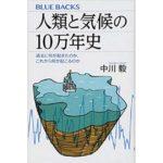 人類と気候の10万年史 過去に何が起きたのか、これから何が起こるのか-中川毅-idobon.com