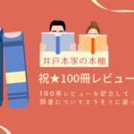祝100冊レビュー!