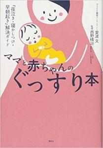 ママと赤ちゃんのぐっすり本-idobon.com