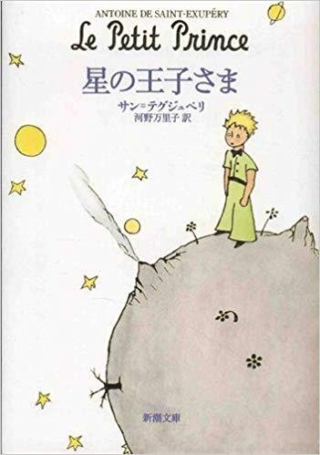 星の王子さま (新潮文庫)-サン=テグジュペリ (著), 河野 万里子 (翻訳)-yumiid.com
