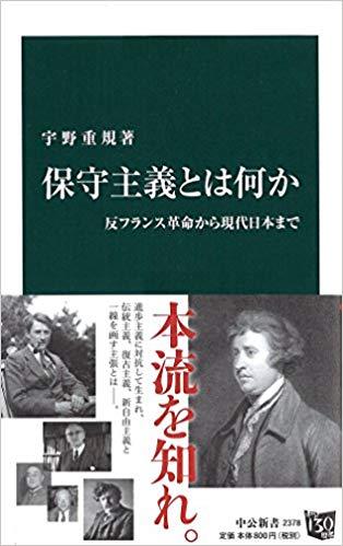保守主義とは何か- 反フランス革命から現代日本まで-宇野 重規-idobon.com