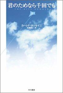 君のためなら千回でも(上)-カーレド・ホッセイニ (著), 佐藤耕士 (翻訳)-idobon.com