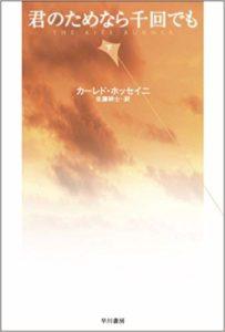 君のためなら千回でも(下)-カーレド・ホッセイニ (著), 佐藤耕士 (翻訳)-idobon.com