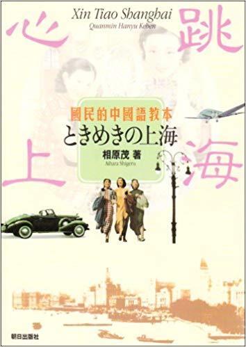 国民的中国語教本 ときめきの上海-相原 茂-idobon.com