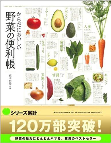 からだにおいしい 野菜の便利帳 (便利帳シリーズ)-板木利隆-yumiid.com