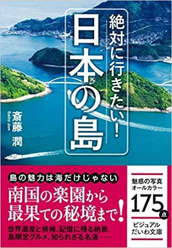 絶対に行きたい! 日本の島-齋藤 潤-idobon.com