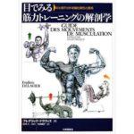 目でみる筋力トレーニングの解剖学―ひと目でわかる強化部位と筋名-フレデリック ドラヴィエ-idobon.com