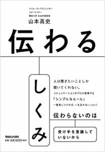 伝わるしくみ-山本高史-idobon.com