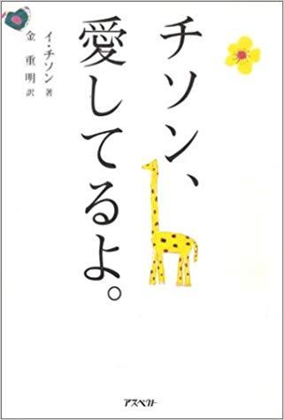 チソン、愛してるよ。-イ・チソン(著)、金重明(訳)-idobon.com