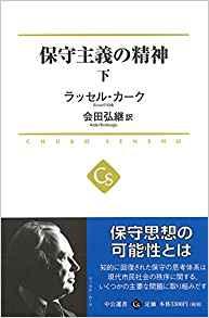保守主義の精神(下)-ラッセル・カーク-idobon.com