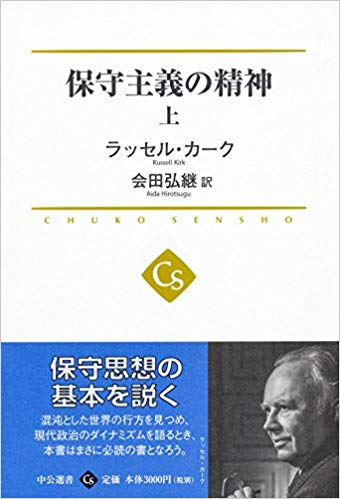 保守主義の精神(上)-ラッセル・カーク-idobon.com