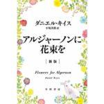 アルジャーノンに花束を-ダニエル キイス (著), 小尾 芙佐 (翻訳)-idobon.com