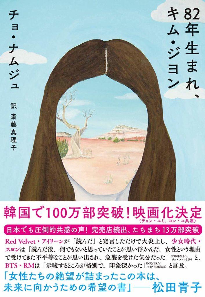 82年生まれ、キム・ジヨン-チョ・ナムジュ (著), 斎藤 真理子 (翻訳)-idobon.com