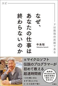 なぜあなたの仕事は終わらないのか-中島聡-idobon.com