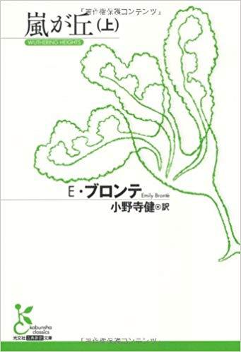 嵐が丘<上>-E・ブロンテ-idobon.com