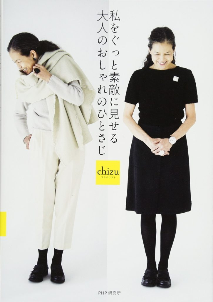私をぐっと素敵に見せる大人のおしゃれのひとさじ-Chizu-idobon.com